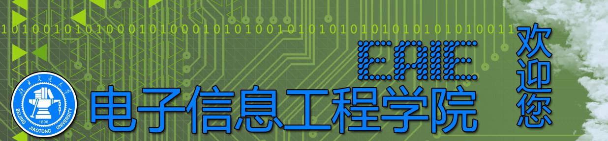 电子信息工程学院