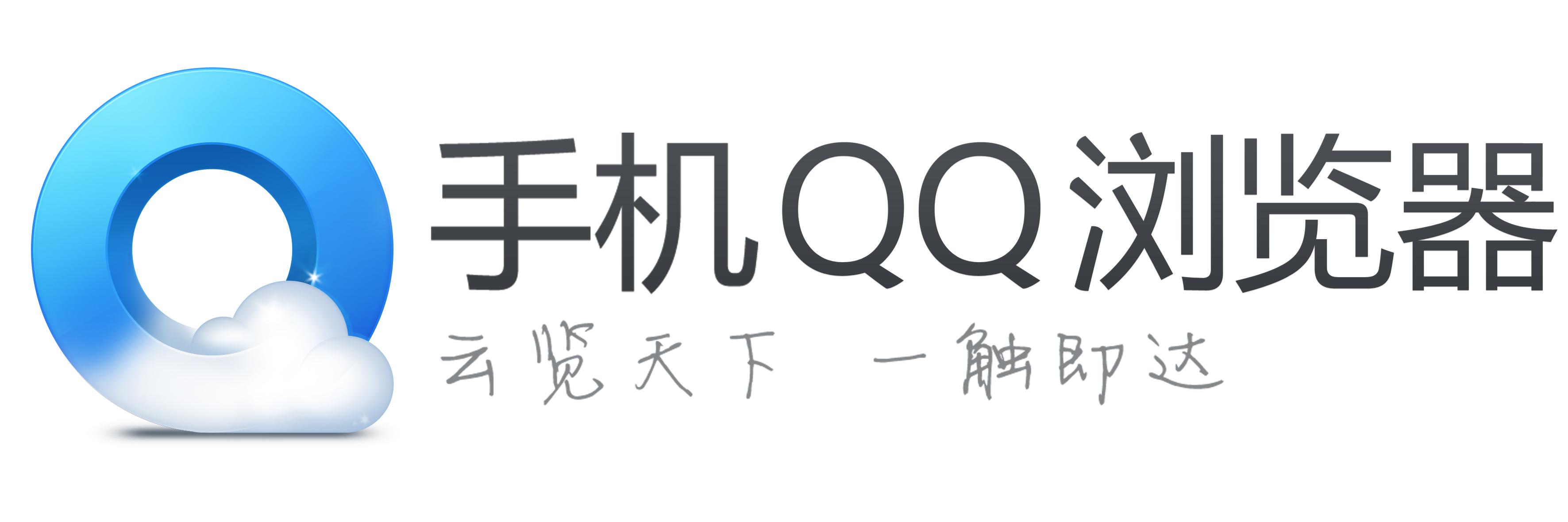 腾讯手机qq浏览器logo.jpg