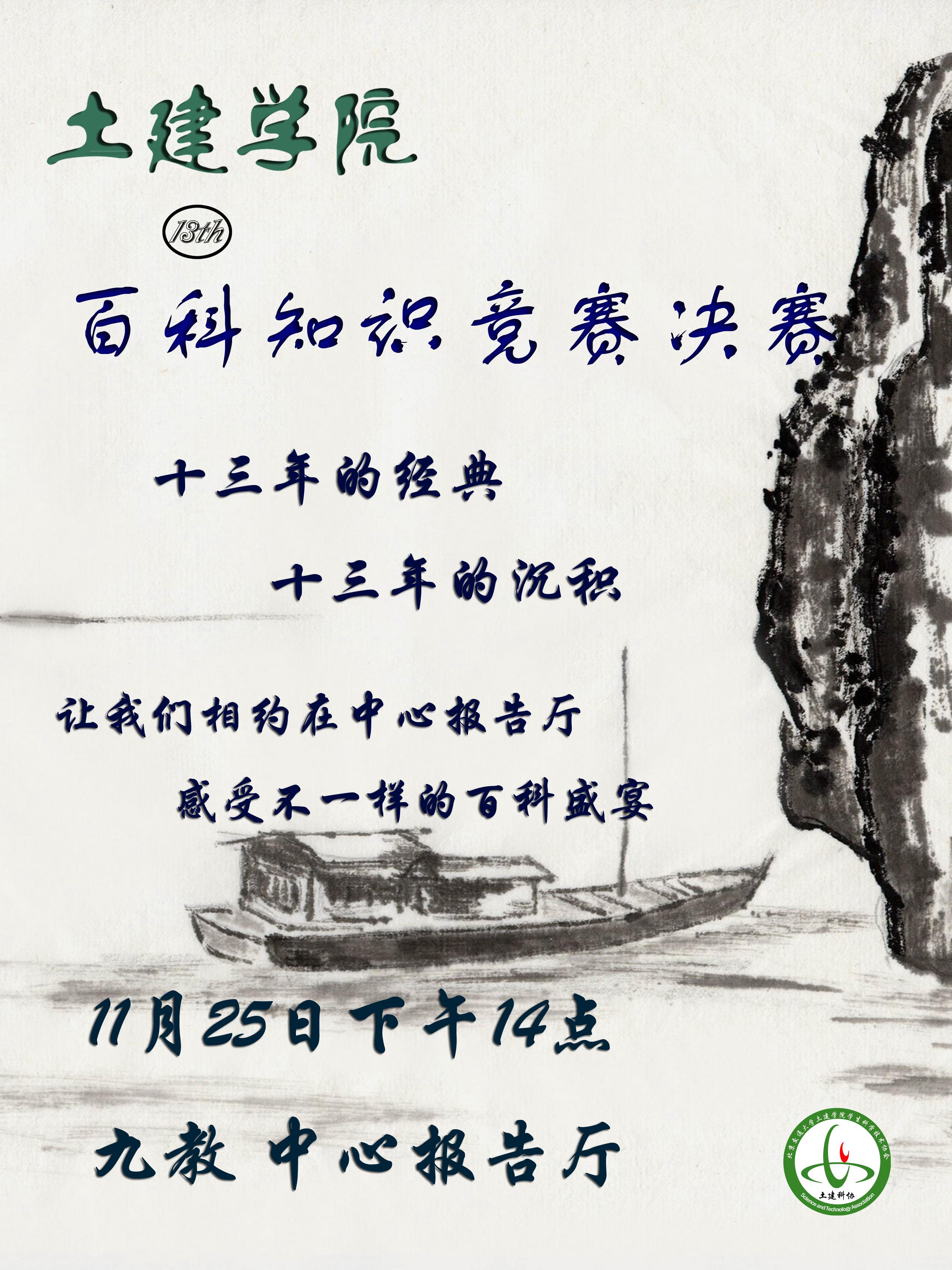 百科知识竞赛决赛宣传海报1