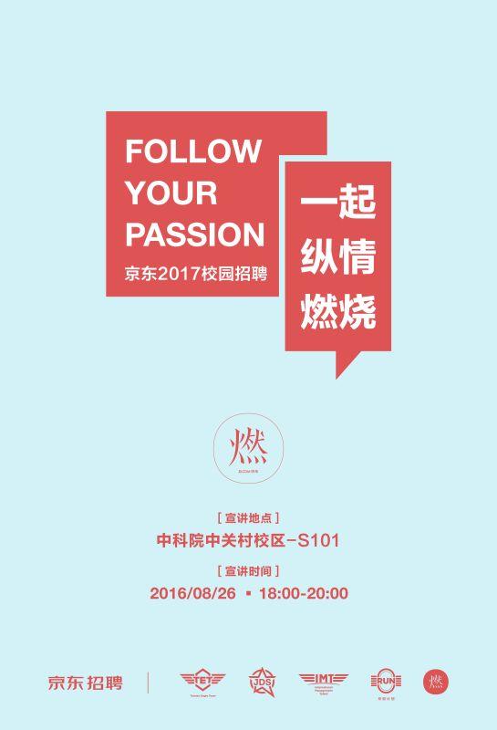 京东2017秋招内推及具体校园招聘时间节点信息